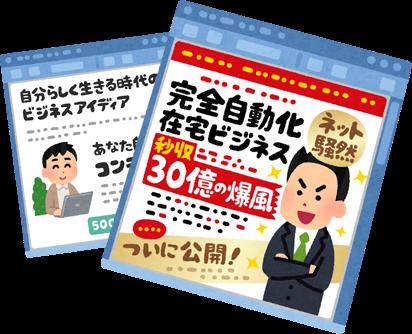 情報商材の見極め方!!